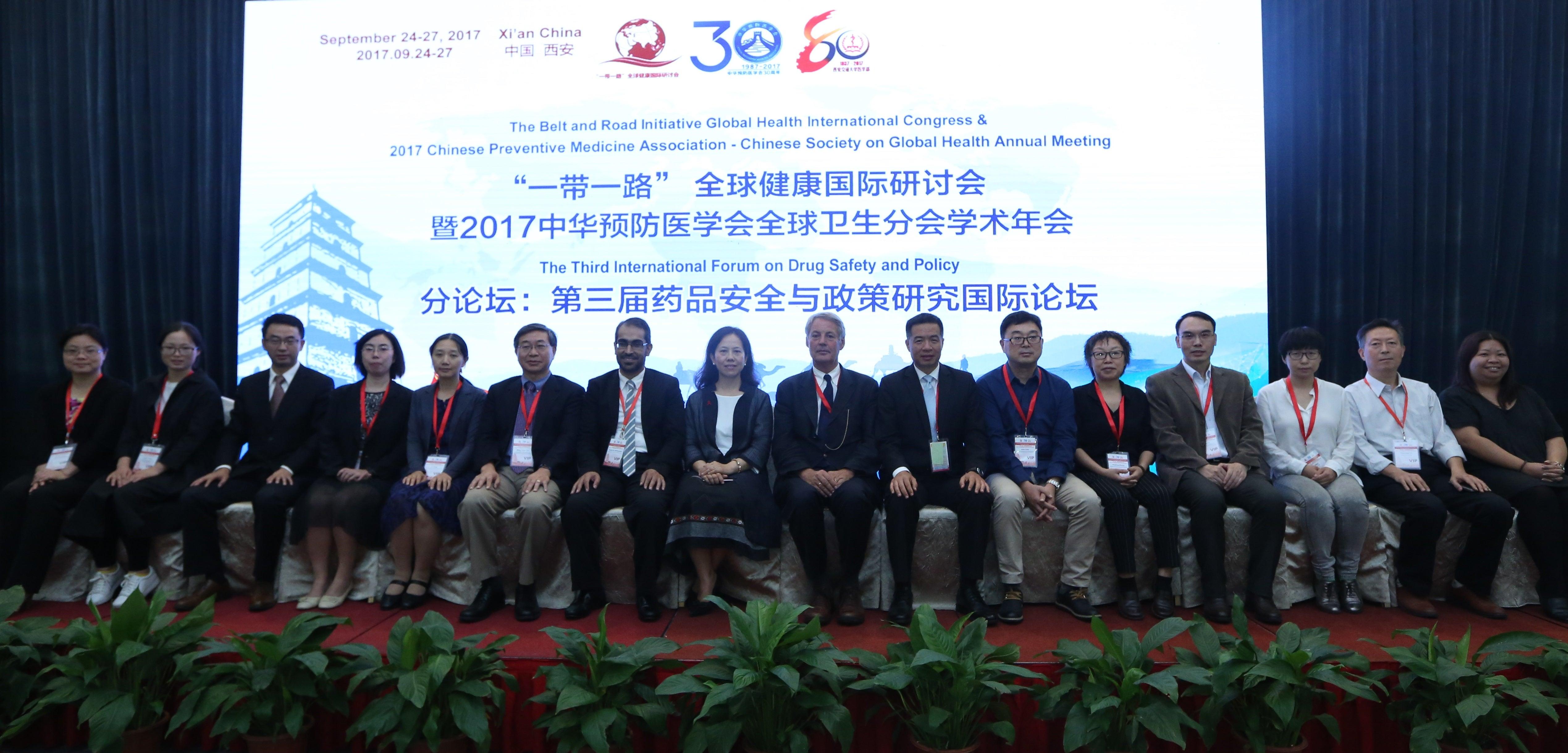 Xian Forum 2017